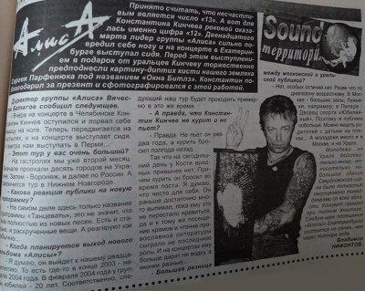 13 марта 2002 - Концерт - Екатеринбург - Цирк - «...Танцевать»