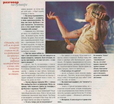"""1 декабря 2003 - Выходит статья """"Монархия - мать порядка"""" в журнале """"МК-Бульвар"""""""