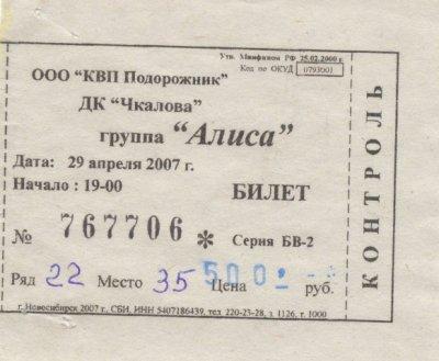 29 апреля 2007 - Концерт - Новосибирск - ДК им Чкалова