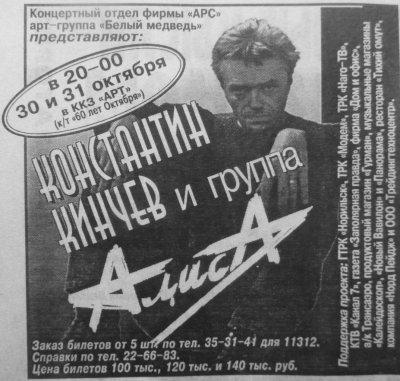 """14 ноября 1997 - Концерт - Норильск - ККТ """"АРТ"""" (18:00)"""