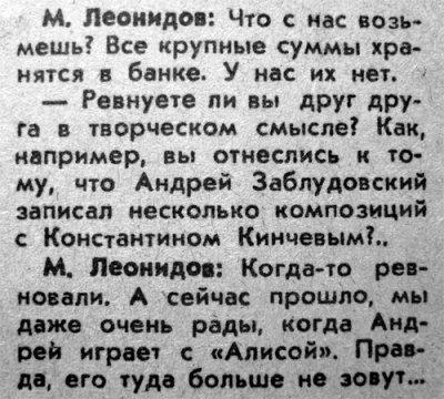 13 апреля 1985 - Концерт - Москва - общежитие МГУ