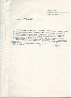 20 марта 1988 - Кинчев и директор группы Александр Тимошенко отпущены на свободу
