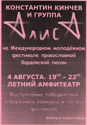 4 августа 2004 - Облом - Витебск (Беларусь) - Амфитеатр