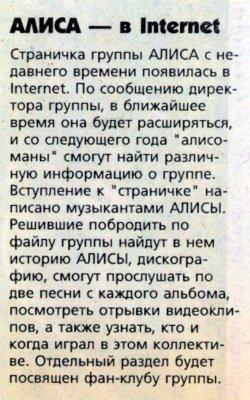 16 декабря 1996 - Зарегистрирован домен alisa.ru