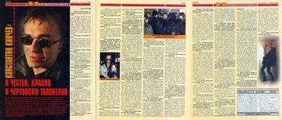 8 марта 1999 - Выходит статья «Я честен, красив и чертовски талантлив»