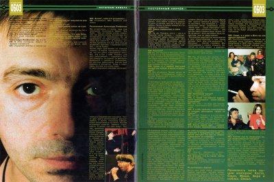 март 1997 - Выходит статья «Постоянный Кинчев»