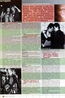 февраль 1998 - Выходит статья «Не работа»