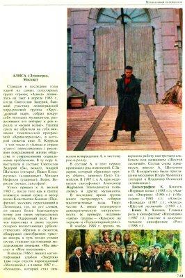 """июль 1989 - Выходит статья «""""Алиса"""" (Ленинград, Москва)»"""