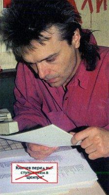 """1 февраля 1999 - Выходит статья «Фанаты нарисовали портрет """"Алисы""""»"""