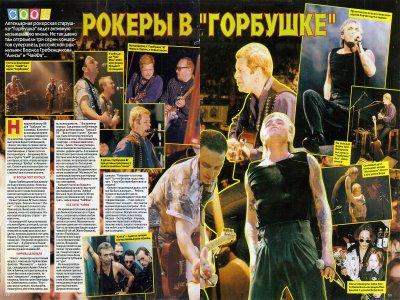 13 марта 1998 - Концерт - Москва - ДК им.Горбунова - «Трасса Е-95»