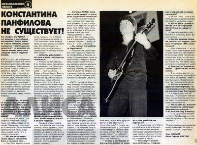 март 1997 - Выходит статья «Константина Панфилова не существует!»