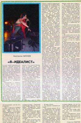 """февраль 1989 - Выходит статья """"Константин Кинчев: """"Я - идеалист"""""""