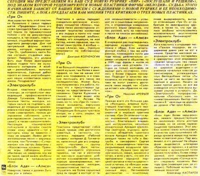 1989 - Выпуск пластинки «БлокАда»
