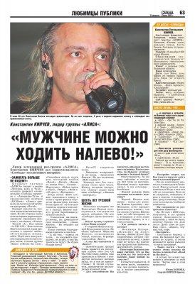16 февраля 2006 - Интервью с К.Кинчевым после концерта в Туле