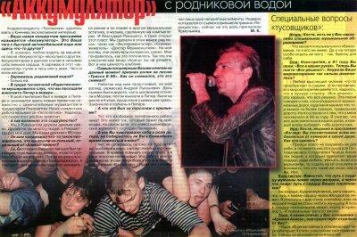 """март-апрель 1998 - Выходит статья """"«Аккумулятор» с родниковой водой"""""""
