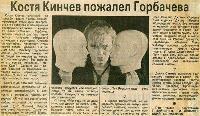 """14 декабря 1991 - В ночном эфире """"Радио России"""" К.Кинчев, И.Чумычкин, Д.Канов и Р.Никитин"""