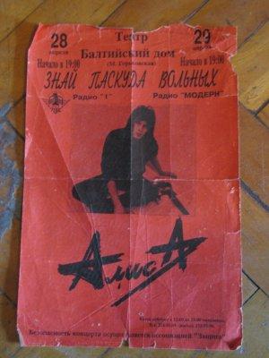 29 апреля 1994 - Облом - Санкт-Петербург - «Балтийский дом» - «Знай паскуда вольных»