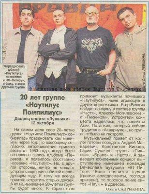 12 октября 2002 - Москва - ДС «Лужники» - «20 лет группы Наутилус Помпилиус»