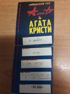 7 декабря 1997 - Концерт - Омск - СКК «Иртыш» - Вместе с Агатой Кристи