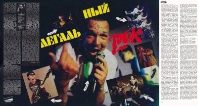 29 апреля 1987 - Премьера фильма «Взломщик»