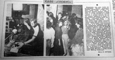 "16 января 1988 - Концерт - Киров - Кафе ""Глобус"" - Акустика"