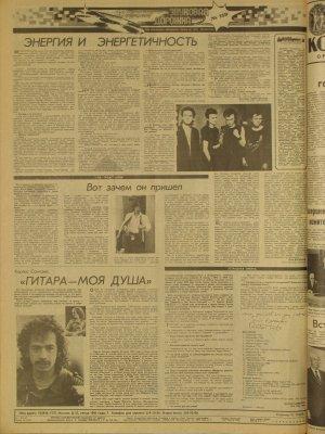 """29 мая 1987 - Опубликована статья """"Энергия и энергетичность"""""""