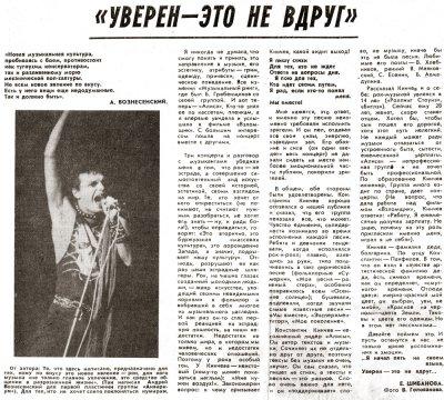 """30 ноября 1987 - Выходит статья """"Уверен - это не вдруг"""""""