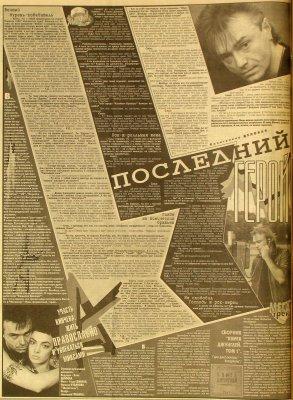 """3 декабря 1997 - Выходит статья """"Последний герой"""""""