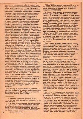 20 ноября 1988 - Концерт - Москва - ДС «Лужники» - Концерт памяти Башлачёва