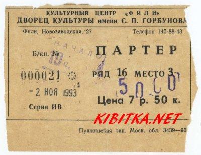 2 ноября 1993 - Концерт - Москва - ДК им.Горбунова