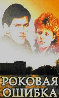 """16 июня 1989 - Премьера художественного кинофильма """"Роковая ошибка"""" в котором звучит песня """"Ко мне"""" (версия с альбома """"Энергия"""")"""