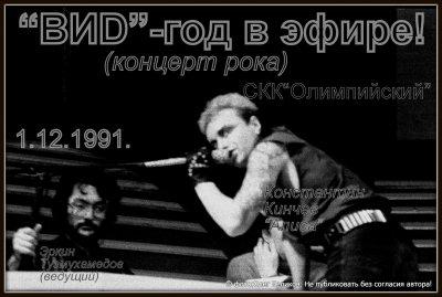 """29 ноября 1991 - Концерт - Москва - СК «Олимпийский» - Cборный концерт в честь дня рождения телекомпании """"ВИД"""""""