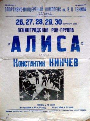 26 сентября 1990 - Концерт - Ленинград - СКК им.Ленина (начало в 20:00)