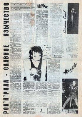 20 декабря 1990 - Концерт - Харьков - Дворец Спорта