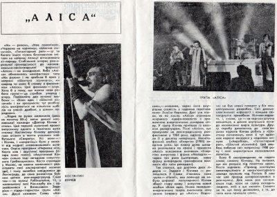 """6 июня 1989 - Концерт - Киев - Дворец Спорта - Фестиваль """"Фонограф-89"""" (начало в 20:00)"""