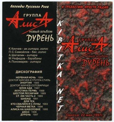 22 мая 1997 - Концерт - Одесса