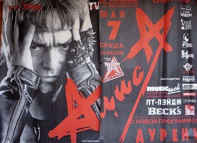 7 мая 1997 - Концерт - Санкт-Петербург - ДС «Юбилейный» - «Дурень»