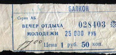 29 апреля 1995 - Концерт - Мурманск - Ледовый Дворец Спорта (совместно с группой «Коррозия Металла»)