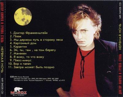 май-июнь 1985 - Фотосессия у Георгия Молитвина для альбома «Нервная ночь» (1)