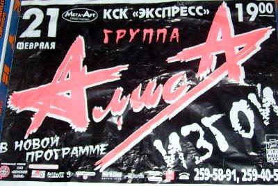 21 февраля 2006 - Облом - Ростов-на-Дону - КСК «Экспресс»