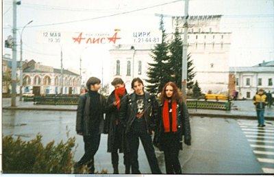 12 мая 1999 - Облом - Ярославль - цирк