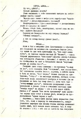 "7 апреля 1990 - Концерт - Киров - ДК ""Космос"" - Акустика"