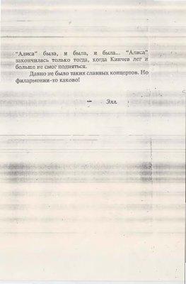 25 сентября 1989 - Концерт - Владивосток - Приморская краевая филармония