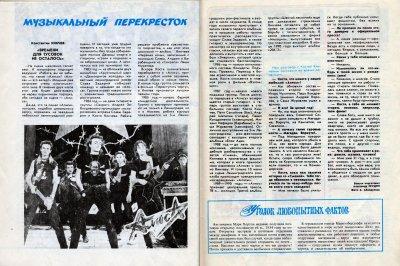 """октябрь 1989 - Интервью с К.Кинчевым для журнала """"Костёр"""""""