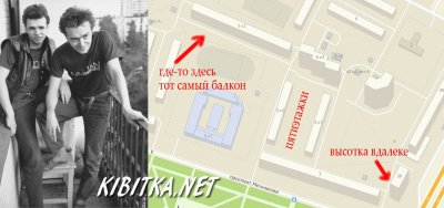 лето 1985 - К.Кинчев и С.Задерий в гостях у Александра Кана на пр.Мечникова (Ленинград)