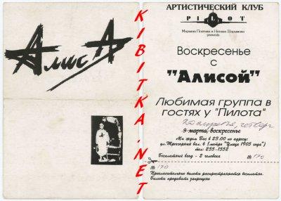 "9 марта 1995 - Облом - Москва - клуб ""Пилот"""