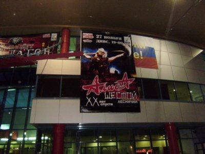 27 ноября 2009 - Концерт - Екатеринбург - Дворец игровых видов спорта - «Шестой лесничий - ХХ лет спустя!»