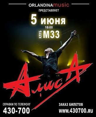 5 июня 2010 - Концерт - Архангельск - Клуб М33