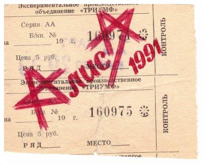 23 марта 1991 - Концерт - Минск - Выставочный зал на Проспекте Машерова