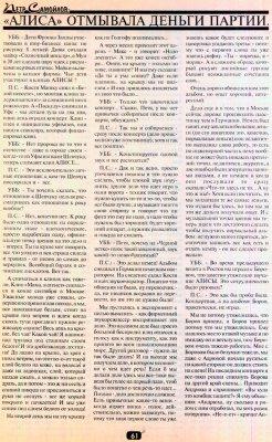 12 февраля 1995 - Интервью с Петром Самойловым после концерта, «Ура! Бум-бум» (Ростов-на-Дону)